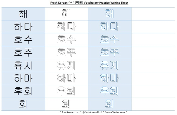 ㅎ vocabulary practice writing sheet