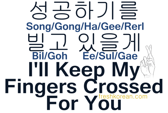 I'll Keep My Fingers Crossed For You - Fresh Korean Phrase Card