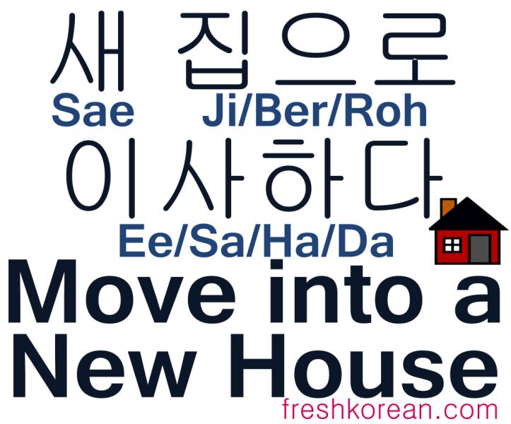 Move into a New House- Fresh Korean Phrase Card