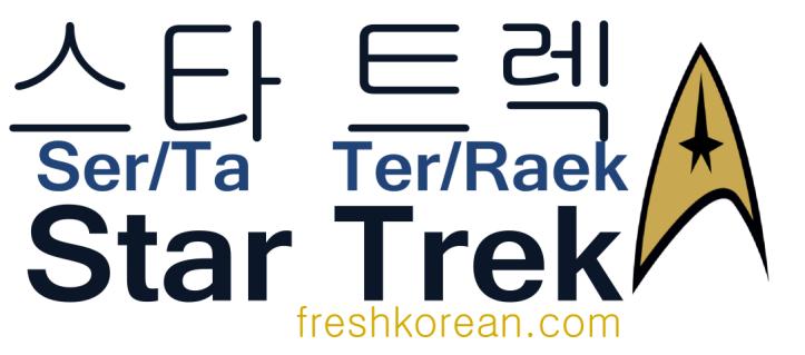 Star Trek - Fresh Korean Phrase Card