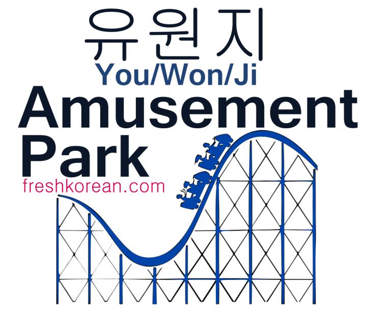 Amusement Park - Fresh Korean Phrase Card