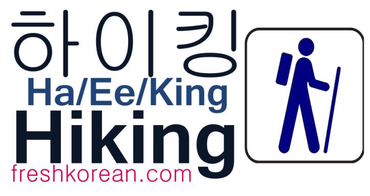 Hiking - Fresh Korean Phrase Card