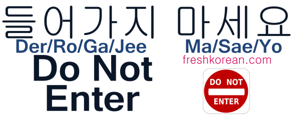 Do Not Enter - Fresh Korean Phrase Card