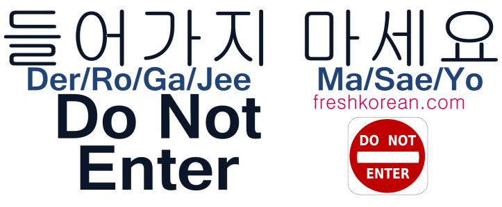 Do Not Enter - Fresh Korean Phrase Card