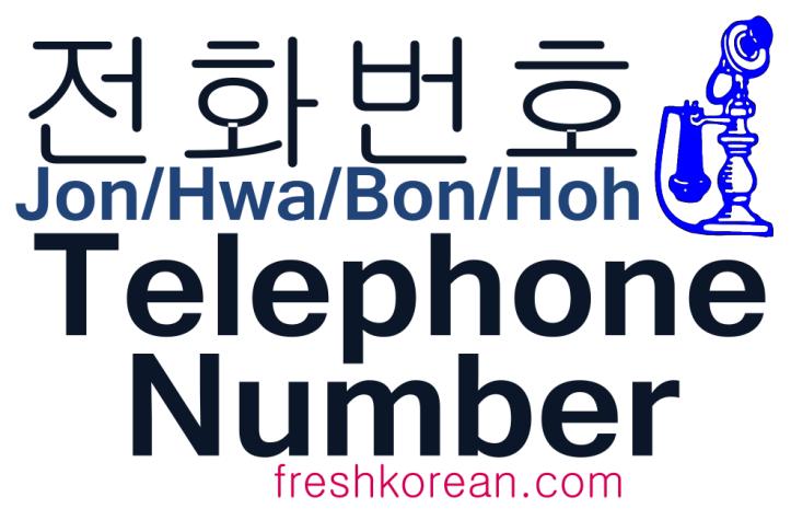 Telephone Number - Fresh Korean Phrase Card