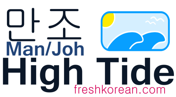 High Tide - Fresh Korean Phrase Card