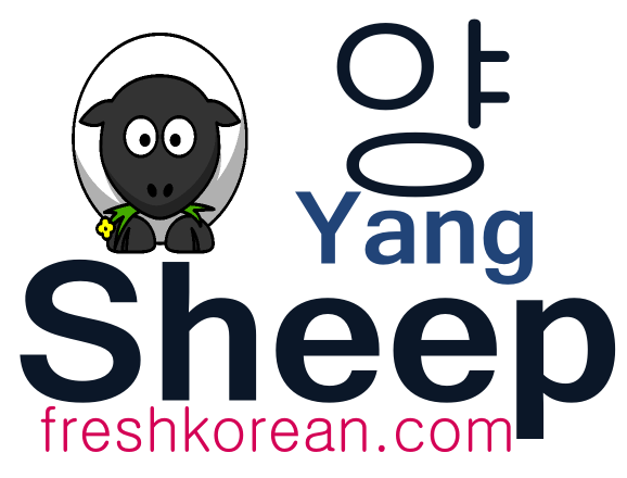Sheep - Fresh Korean Phrase Card