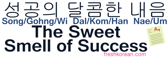 The Sweet Smell of Success - Fresh Korean Phrase Card