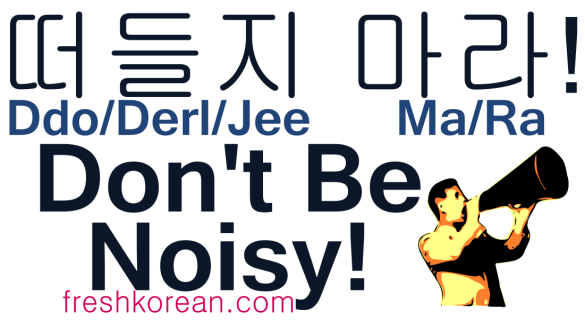 Don't Be Noisy - Fresh Korean Phrase Card