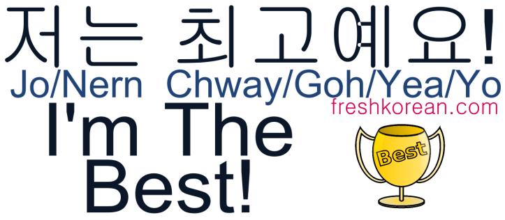I'm The Best - Fresh Korean Phrase Card