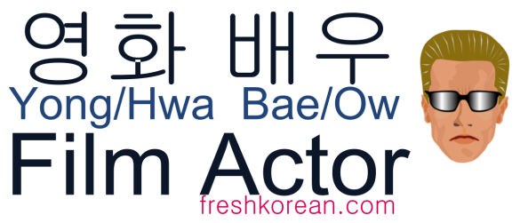 Film Actor - Fresh Korean Phrase Card