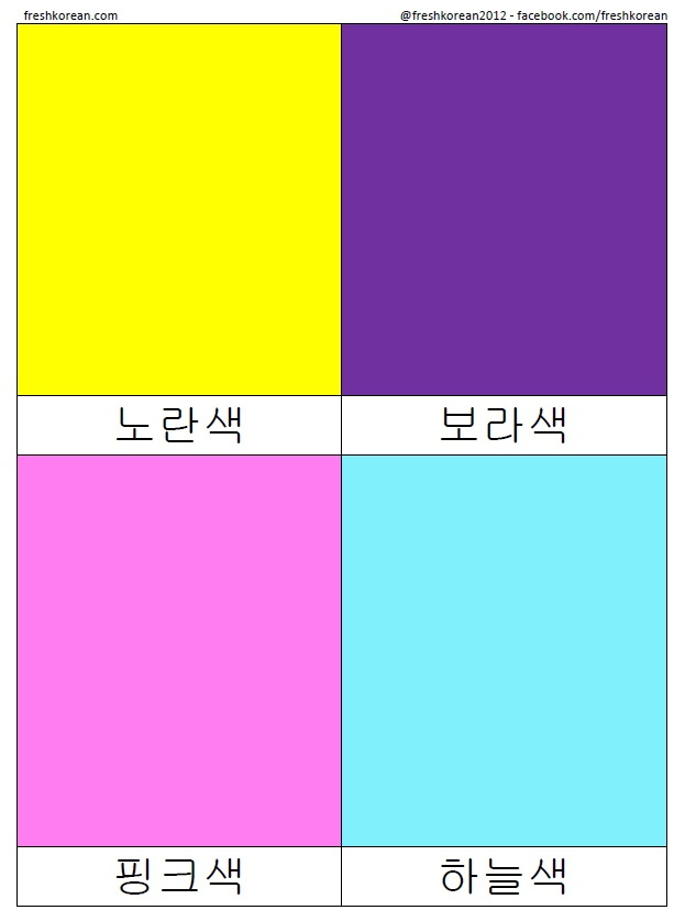 graphic relating to Color Flashcards Printable identified as Korean Colour Flashcards New Korean