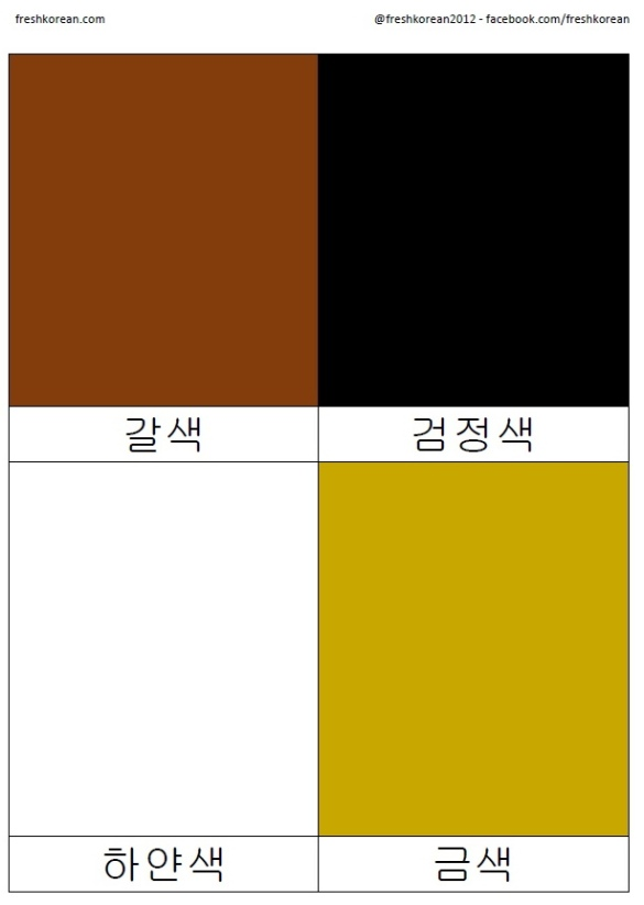 Fresh Korean Color Flashcards Page 3