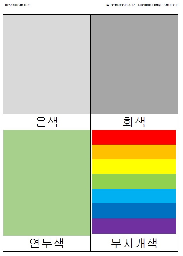 Fresh Korean Color Flashcards Page 4