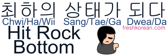 Hit Rock Bottom - Fresh Korean Phrase Card