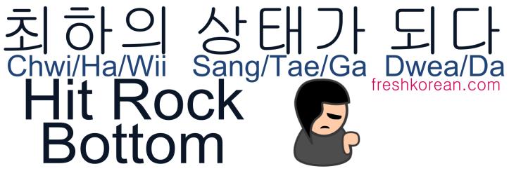 Hit Rock Bottom - Fresh Korean Phrase Card