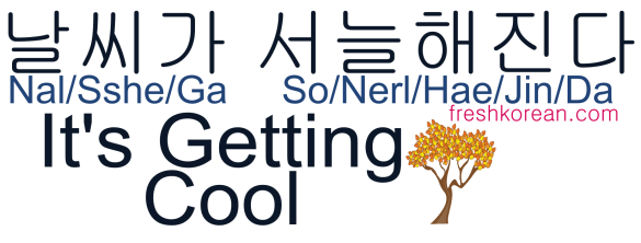 It's Getting Cool - Fresh Korean Phrase Card