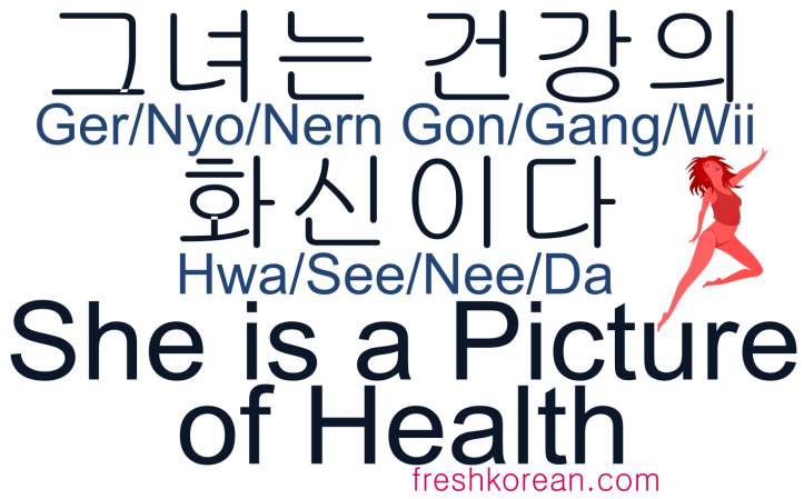 She is a picture of Health - Fresh Korean Phrase Card