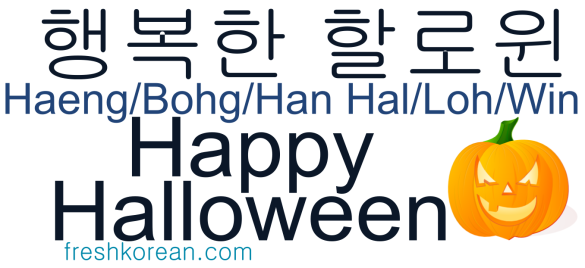 Happy Halloween- Fresh Korean Phrase Card