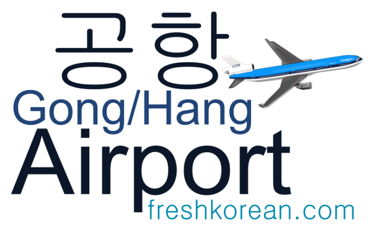 Airport - Fresh Korean Phrase Card