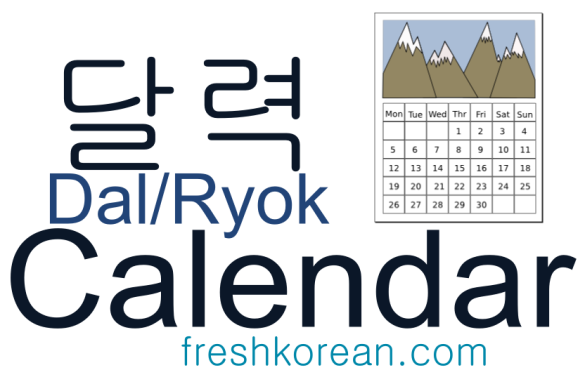 Calendar - Fresh Korean Phrase Card