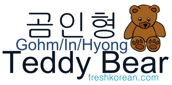 Teddy Bear - Fresh Korean Phrase Card