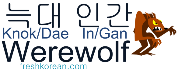 Werewolf- Fresh Korean Phrase Card