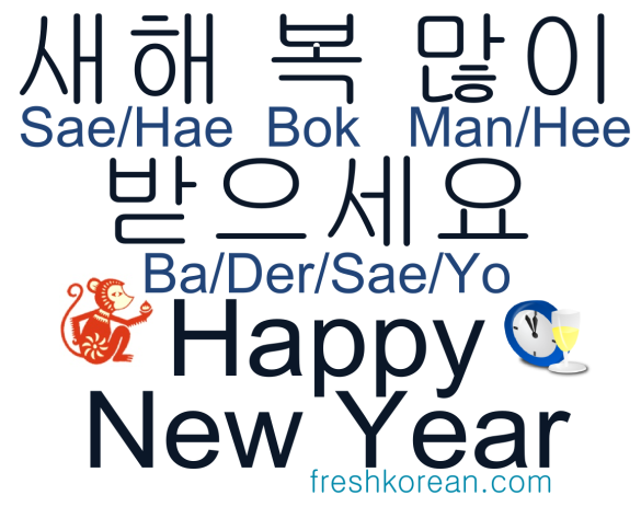 Happy New Year 2016 - Fresh Korean Phrase Card
