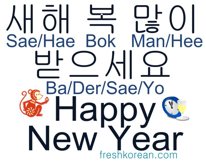 Happy New Year 2016 - Fresh Korean Phrase Card
