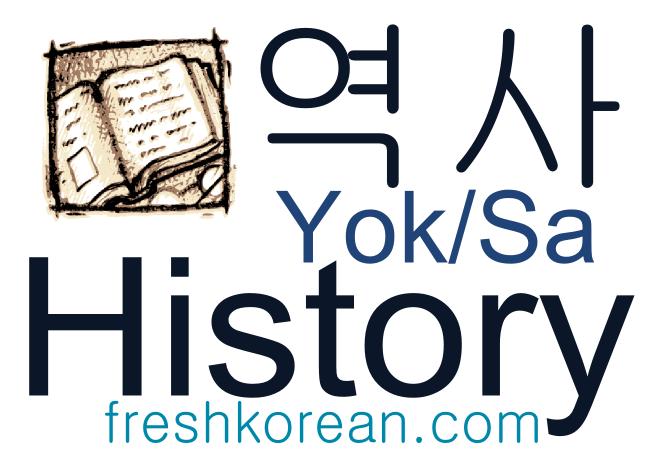 History - Fresh Korean Phrase Card