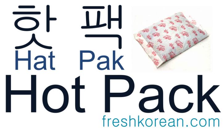 Hot Pack - Fresh Korean Phrase Card