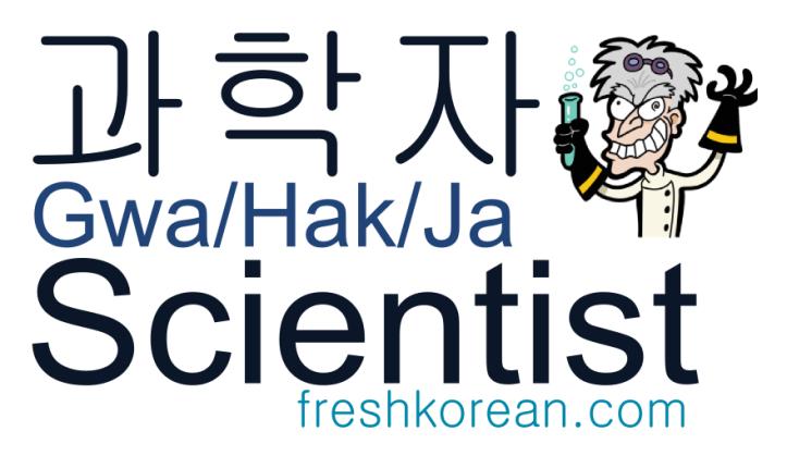 Scientist - Fresh Korean Phrase Card