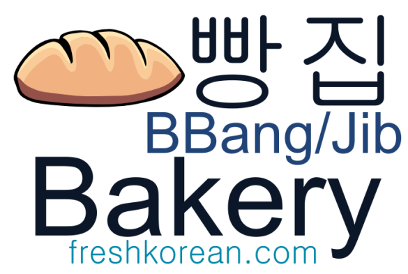 Bakery - Fresh Korean Phrase Card