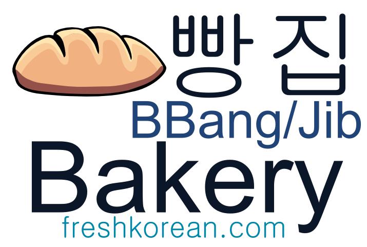 Bakery - Fresh Korean Phrase Card