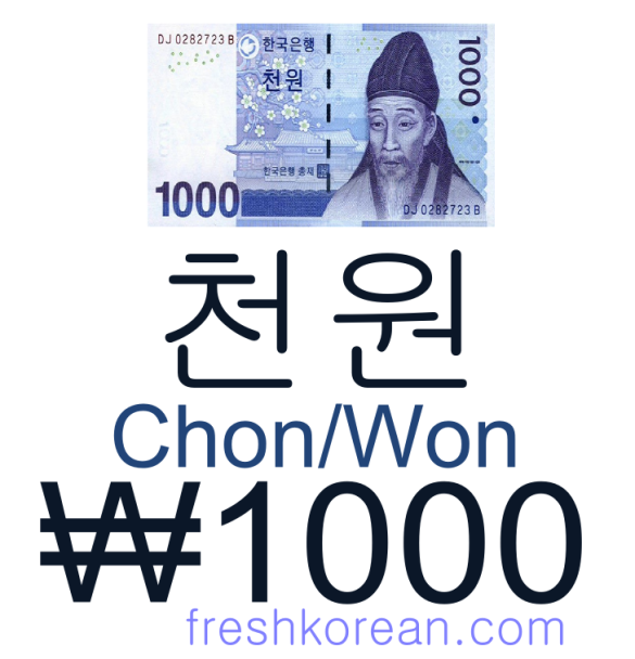 1000 won - Fresh Korean Phrase Card