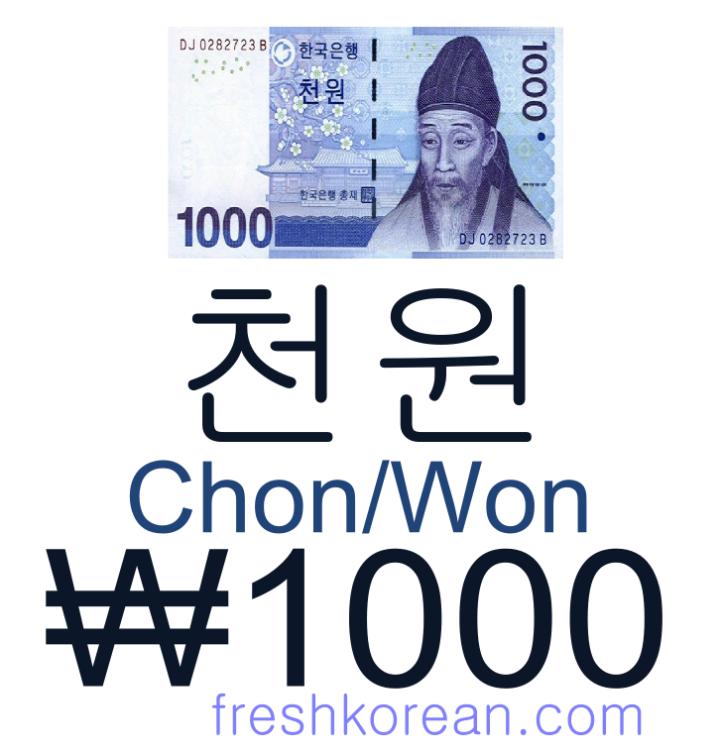 1000 won - Fresh Korean Phrase Card
