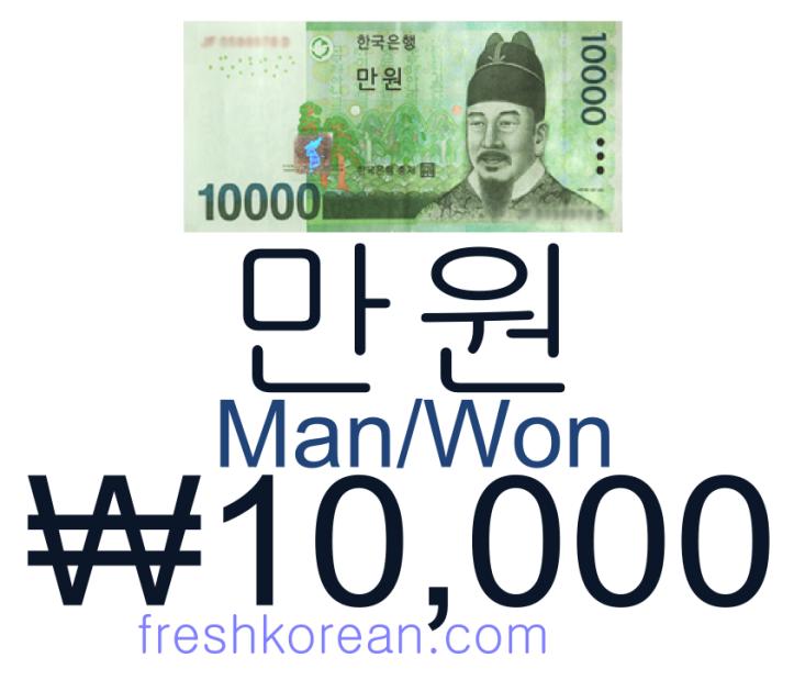 10000 won - Fresh Korean Phrase Card