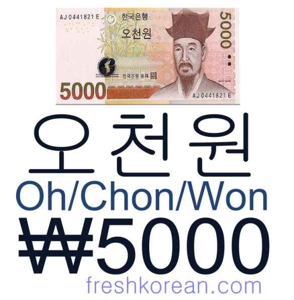 5000 won - Fresh Korean Phrase Card