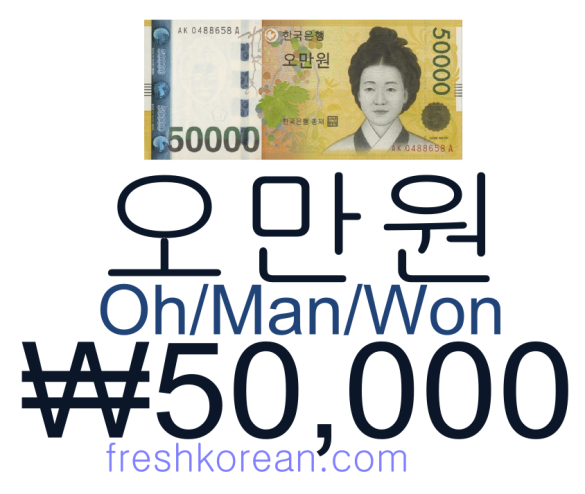 50000 won - Fresh Korean Phrase Card