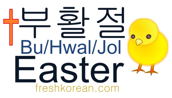 Easter - Fresh Korean Phrase Card