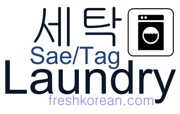 laundry - Fresh Korean Phrase Card
