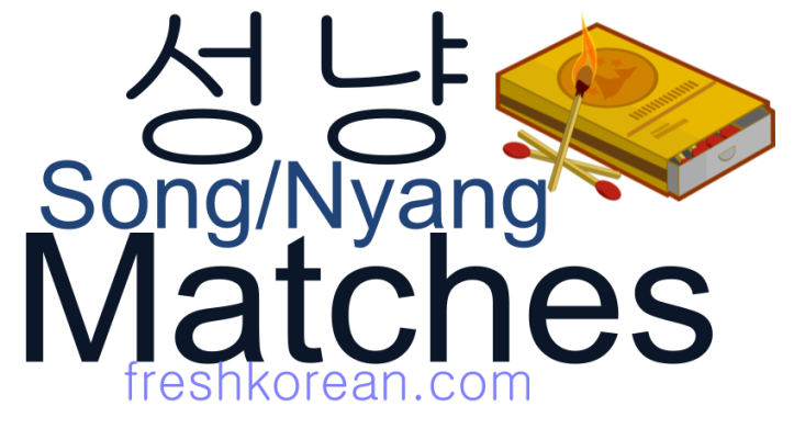 matches - Fresh Korean Phrase Card