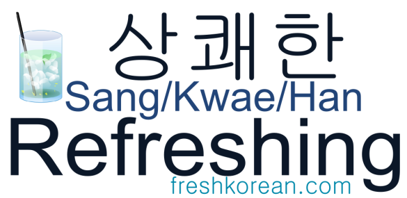 Refreshing - Fresh Korean Phrase Card