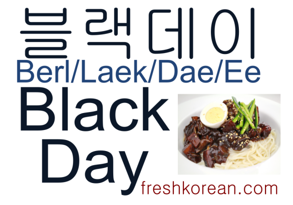 Black Day - Fresh Korean Phrase Card