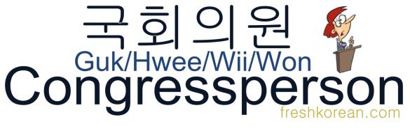 Congressperson - Fresh Korean Phrase Card