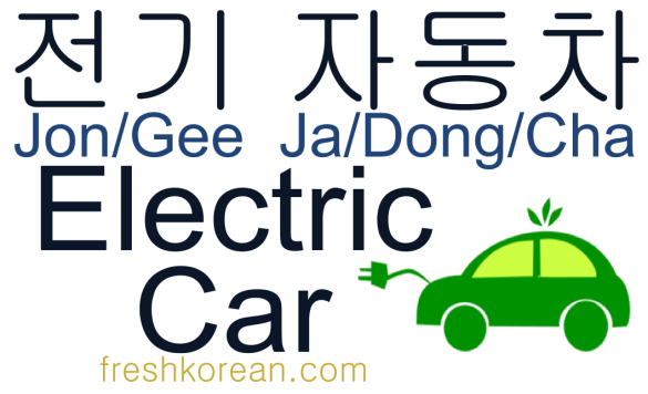 Electric Car - Fresh Korean Phrase Card
