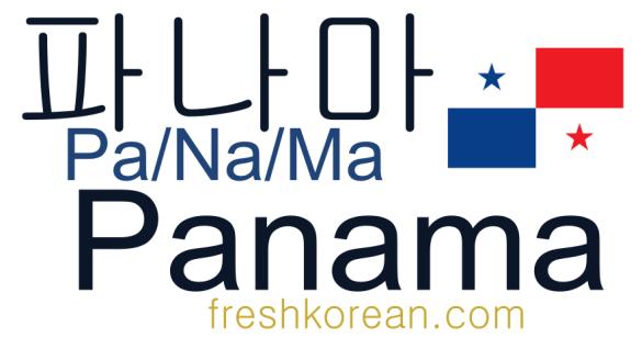 Panama - Fresh Korean Phrase Card