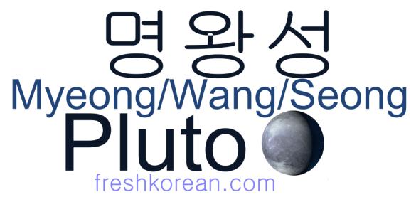 pluto - Fresh Korean Phrase Card