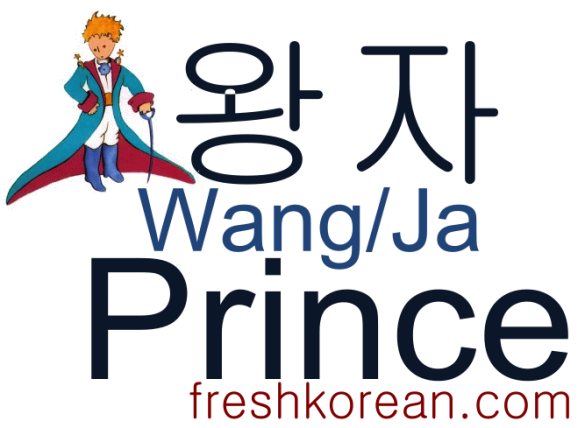 Prince - Fresh Korean Phrase Card