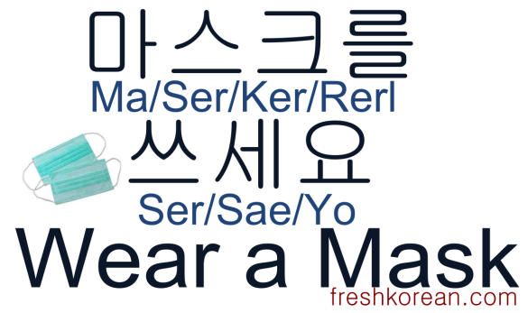 Wear a Mask - Fresh Korean Phrase Card